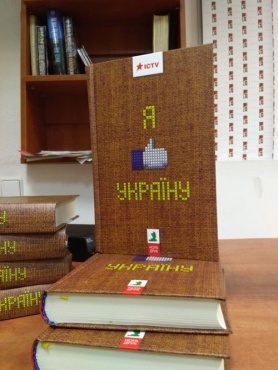 Ilikeoekraine_boek